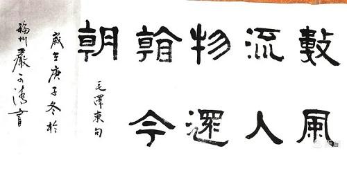 仓山区举办纪念毛泽东同志诞辰127周年书法笔会