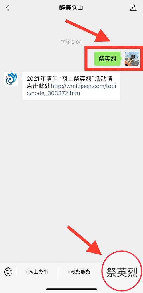 """【網絡中國節·清明】@所有人,這個清明,讓我們一起""""網上祭英烈"""",致敬英雄魂"""