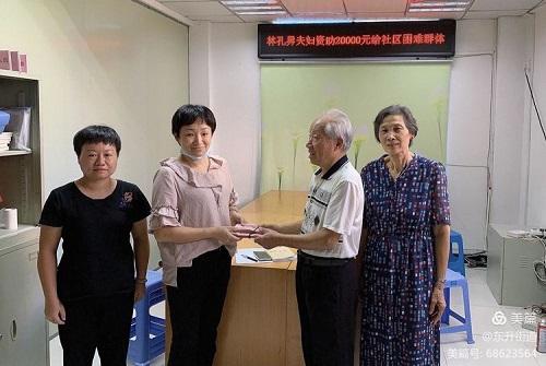 美籍華人捐贈東升近鄰黨建聯盟 開展困難群體慰問
