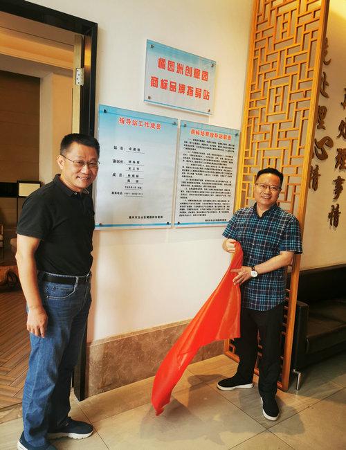 福州市首家商標品牌指導站掛牌成立